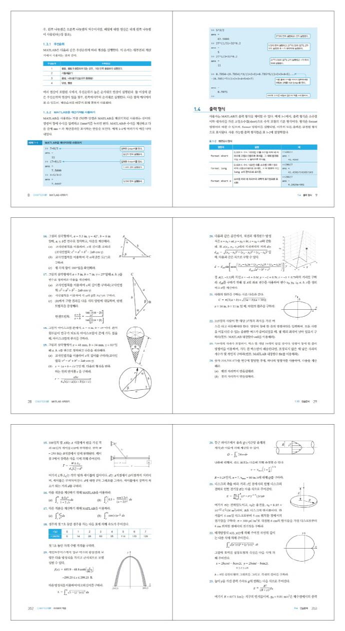 매트랩의 정석(5판) 도서 상세이미지