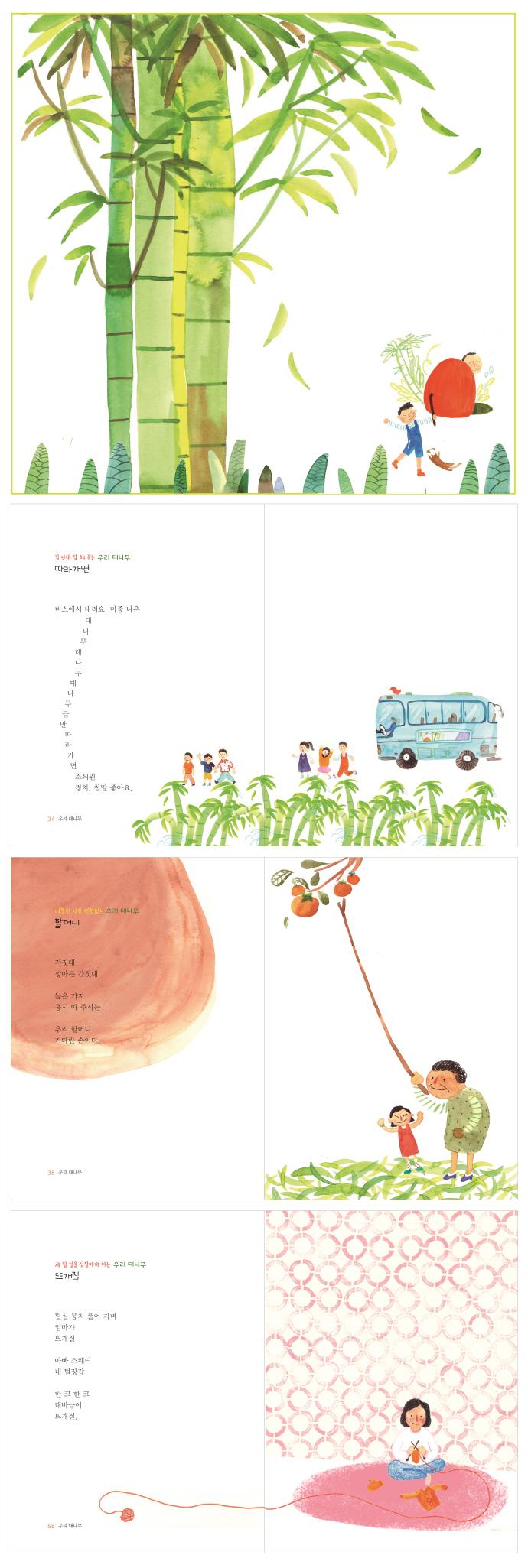 우리 대나무(좋은꿈아이 6) 도서 상세이미지