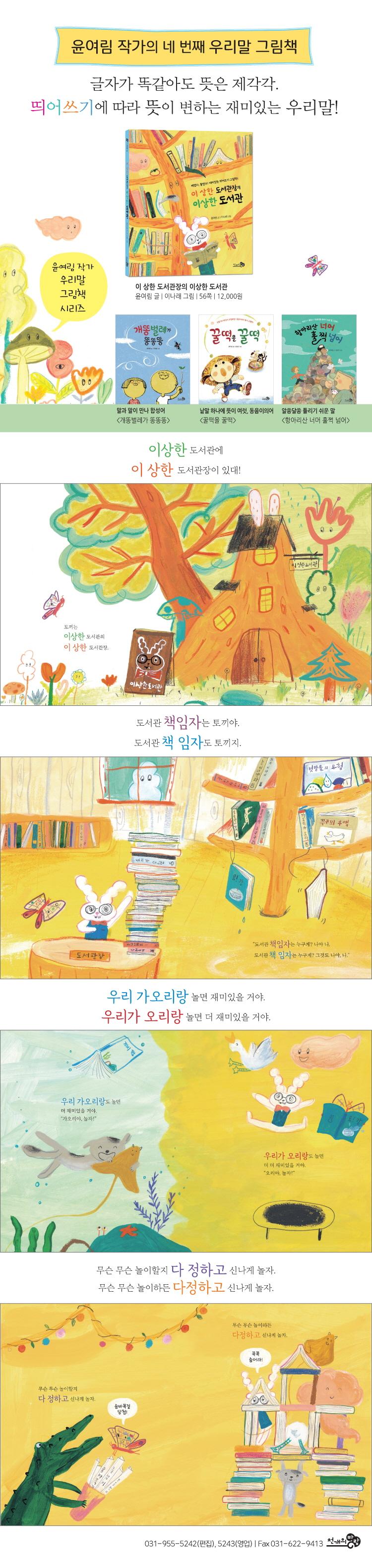 이 상한 도서관장의 이상한 도서관(바람그림책 86)(양장본 HardCover) 도서 상세이미지