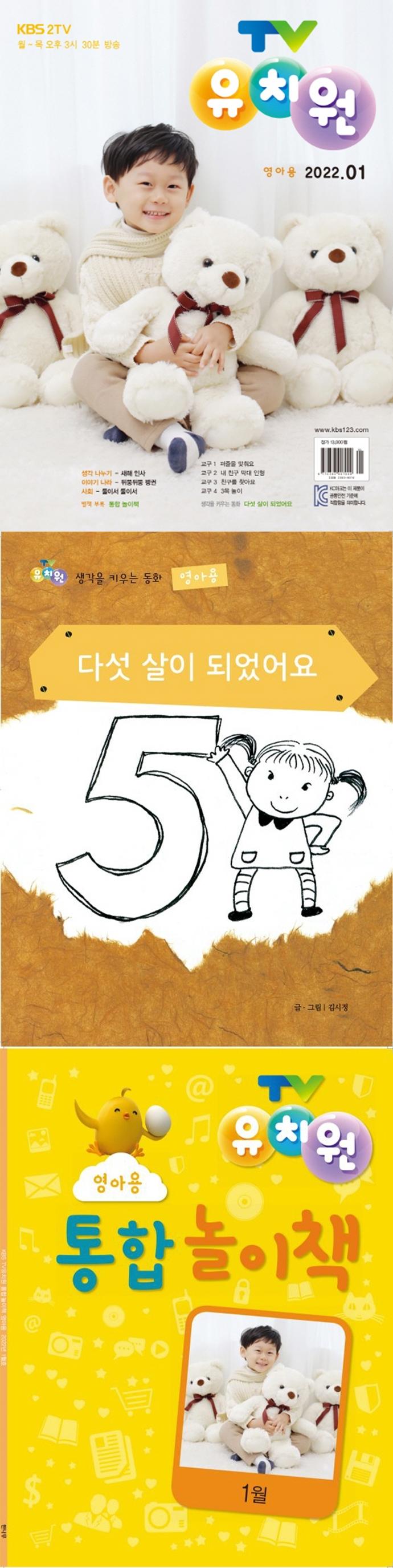 TV 유치원 콩다콩 영아용(2021년 1월호) 도서 상세이미지