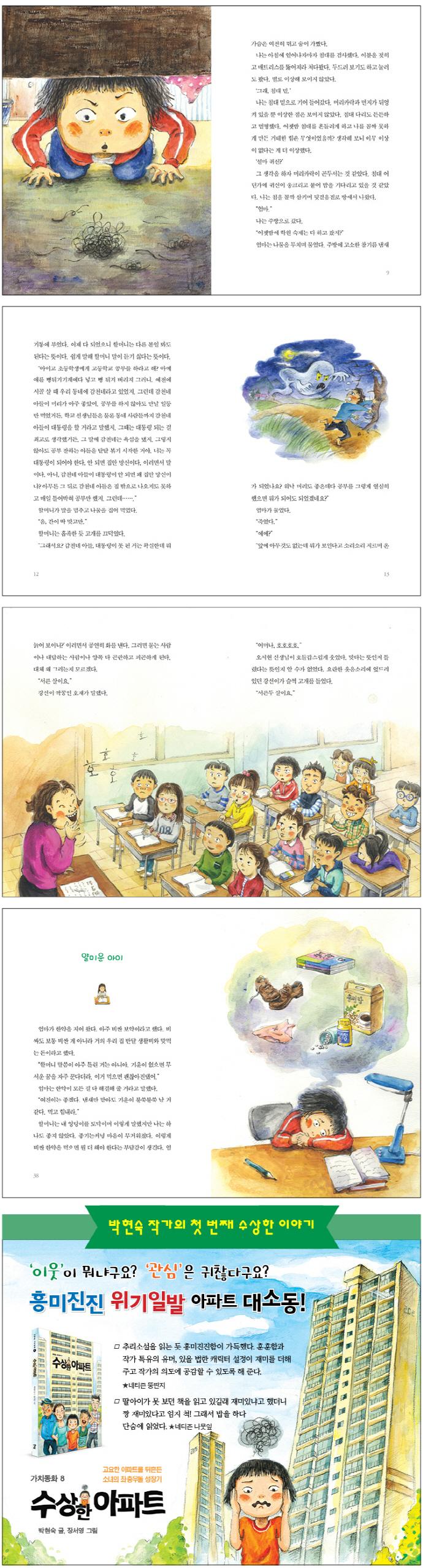 수상한 우리반(북멘토 가치동화 14) 도서 상세이미지