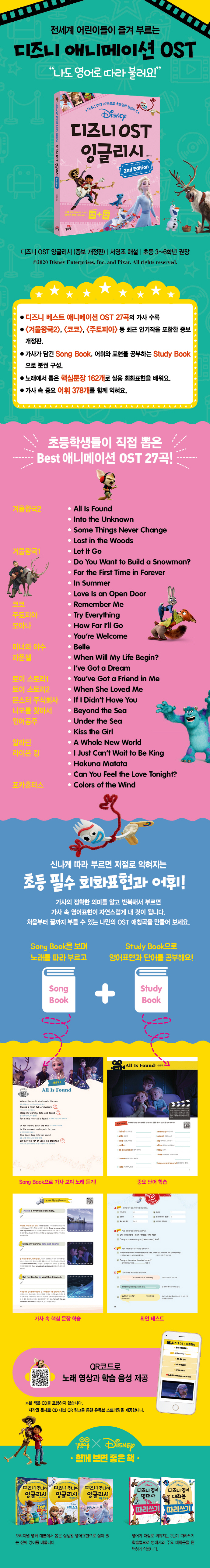 디즈니 OST 잉글리시(2판) 도서 상세이미지