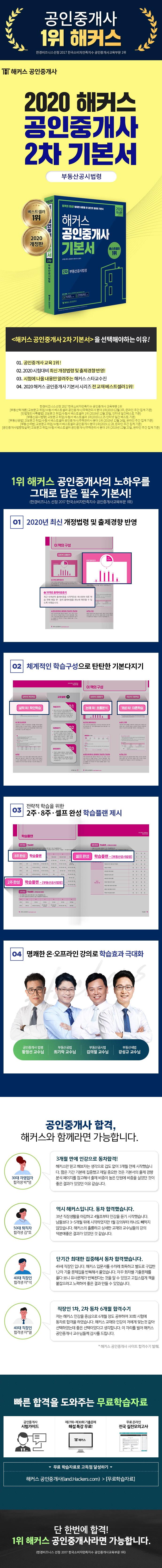 부동산공시법령(공인중개사 기본서 2차)(2020)(해커스 공인중개사) 도서 상세이미지