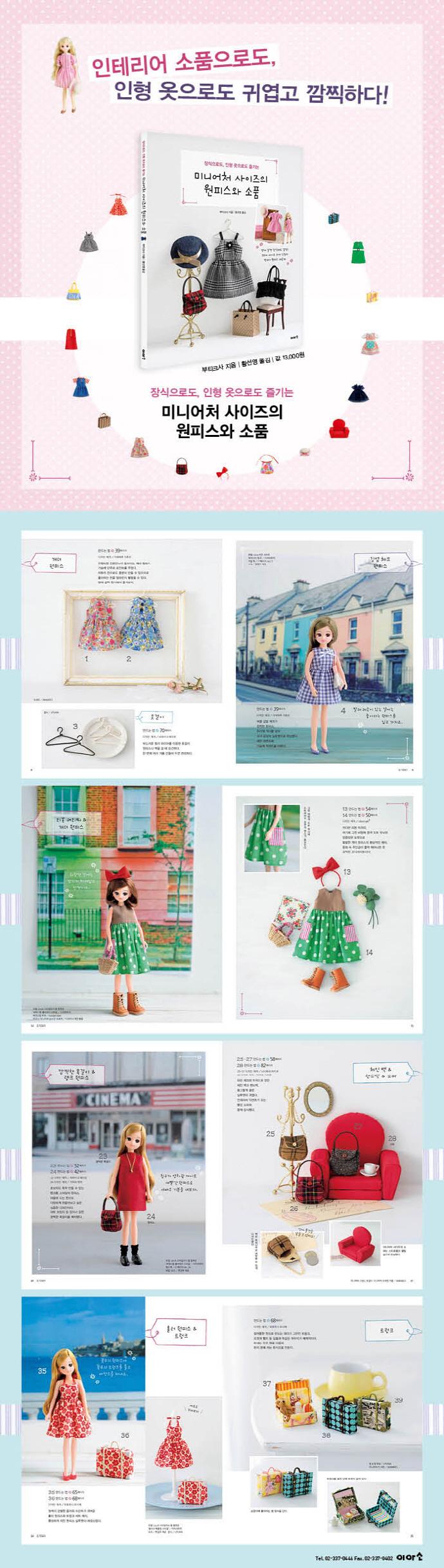 미니어처 사이즈의 원피스와 소품(장식으로도, 인형 옷으로도 즐기는) 도서 상세이미지