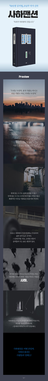 사하맨션(양장본 HardCover) 도서 상세이미지