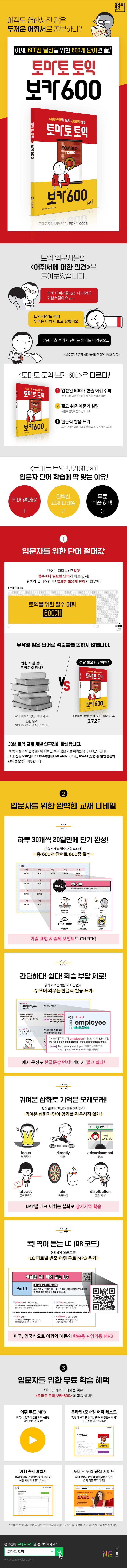 토마토 토익 보카600 도서 상세이미지
