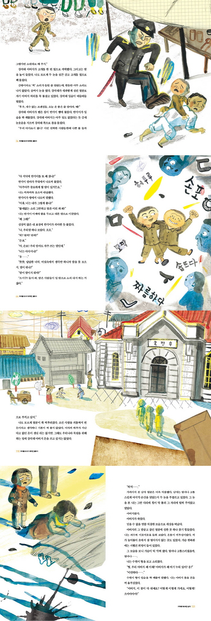 우리말 모으기 대작전 말모이(푸른숲 어린이 문학 22) 도서 상세이미지