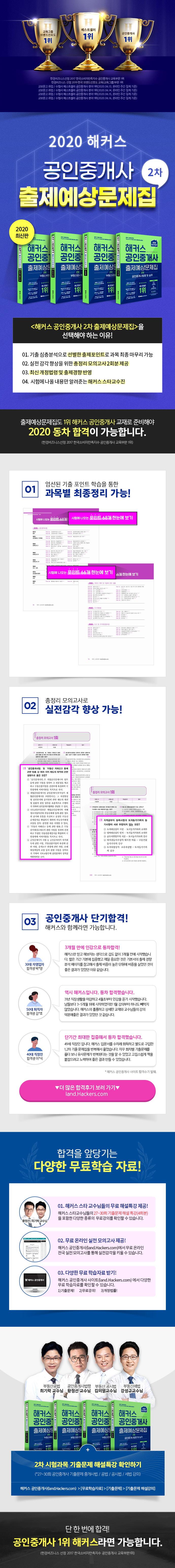 공인중개사법령 및 실무 출제예상문제집(공인중개사 2차)(2020)(해커스)(개정판) 도서 상세이미지