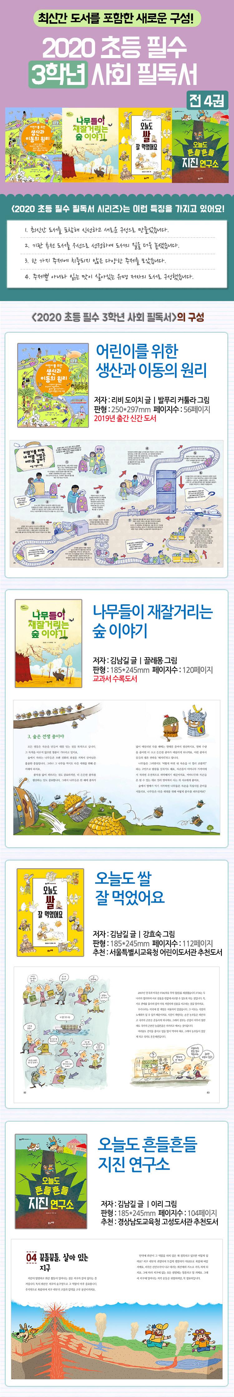 초등 필수 3학년 사회 필독서 세트(2020)(전4권) 도서 상세이미지
