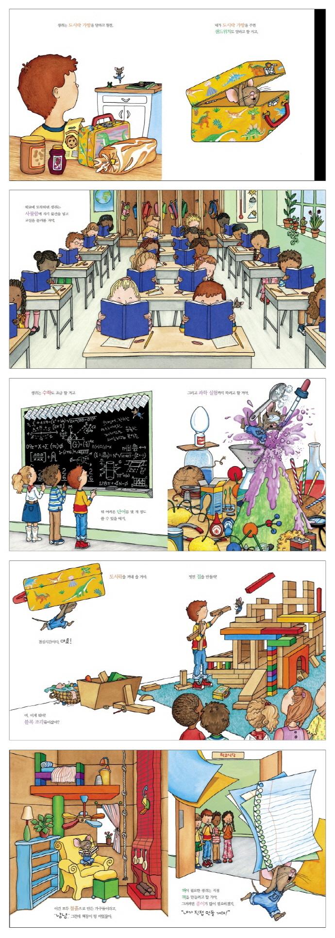 만일 생쥐를 학교에 데려간다면(담푸스 그림책 8)(양장본 HardCover) 도서 상세이미지