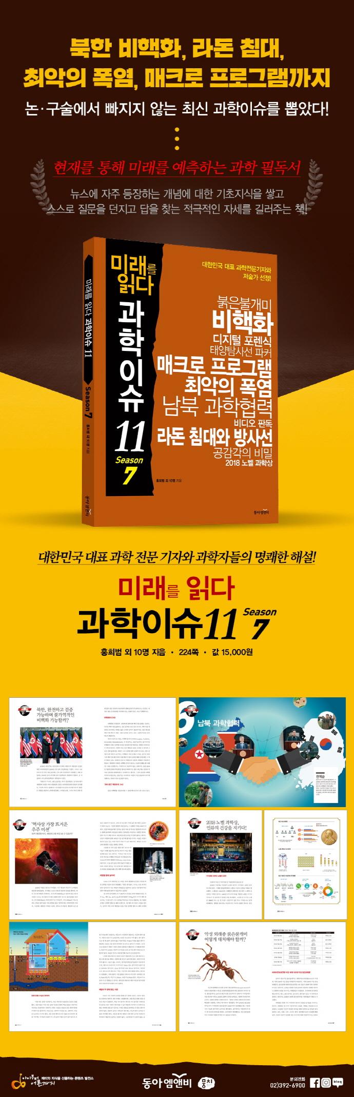 과학이슈 11 Season. 7 도서 상세이미지