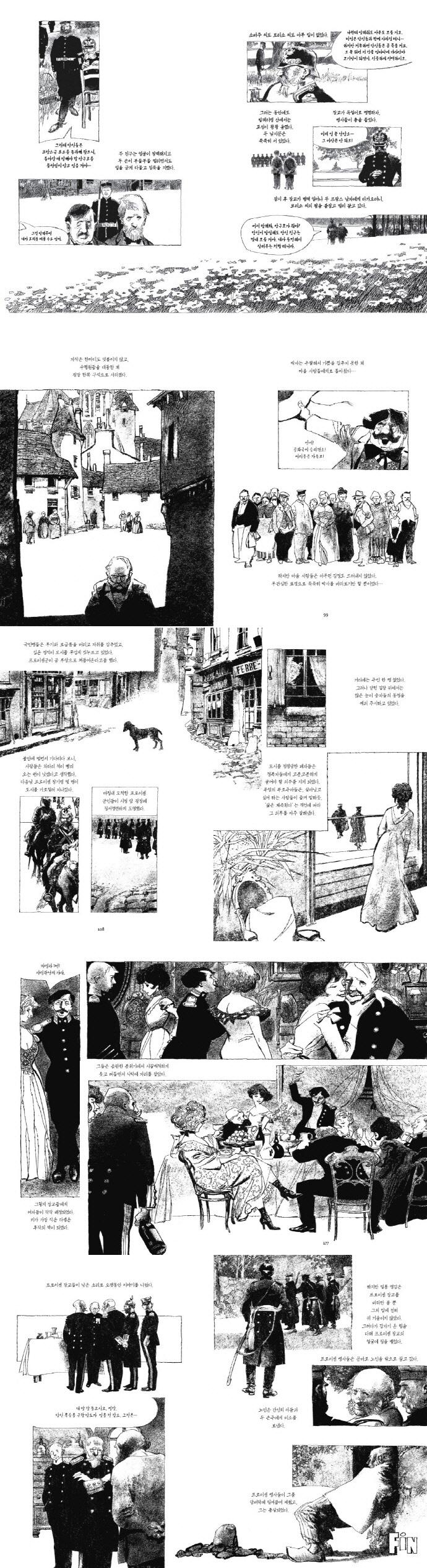 모파상의 전쟁 이야기(그래픽 노블로 읽는) 도서 상세이미지