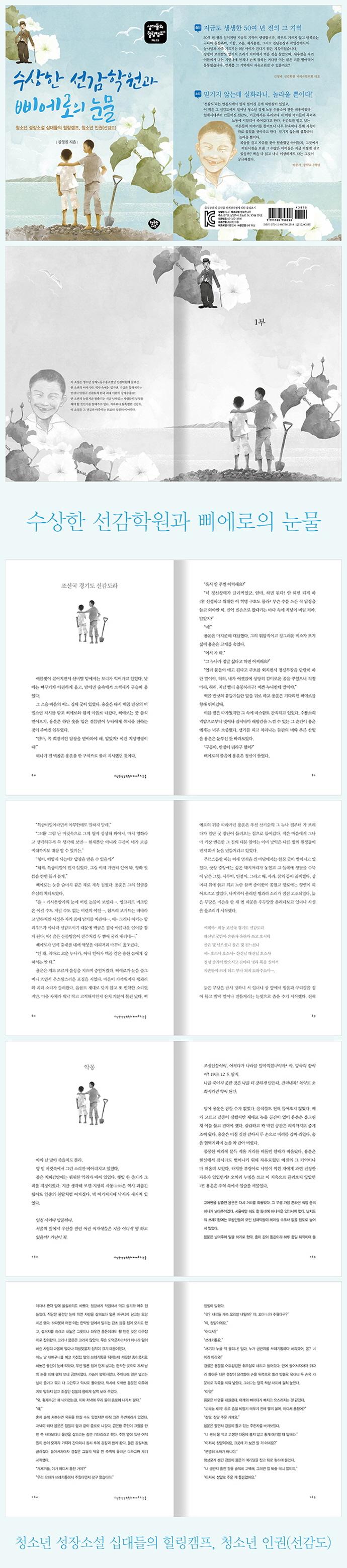 수상한 선감학원과 삐에로의 눈물(십대들의 힐링캠프 26) 도서 상세이미지