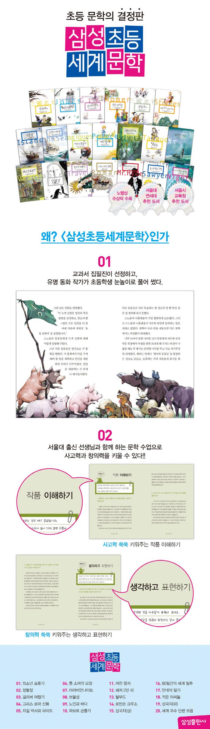 삼성초등세계문학전집 20권 세트(전20권) 도서 상세이미지