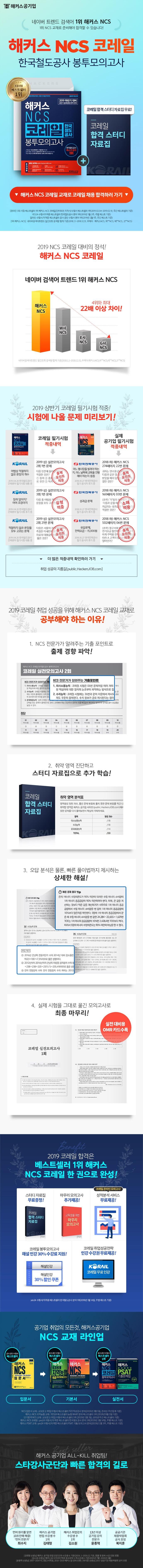 NCS 코레일 한국철도공사 봉투모의고사(2019)(봉투)(해커스) 도서 상세이미지