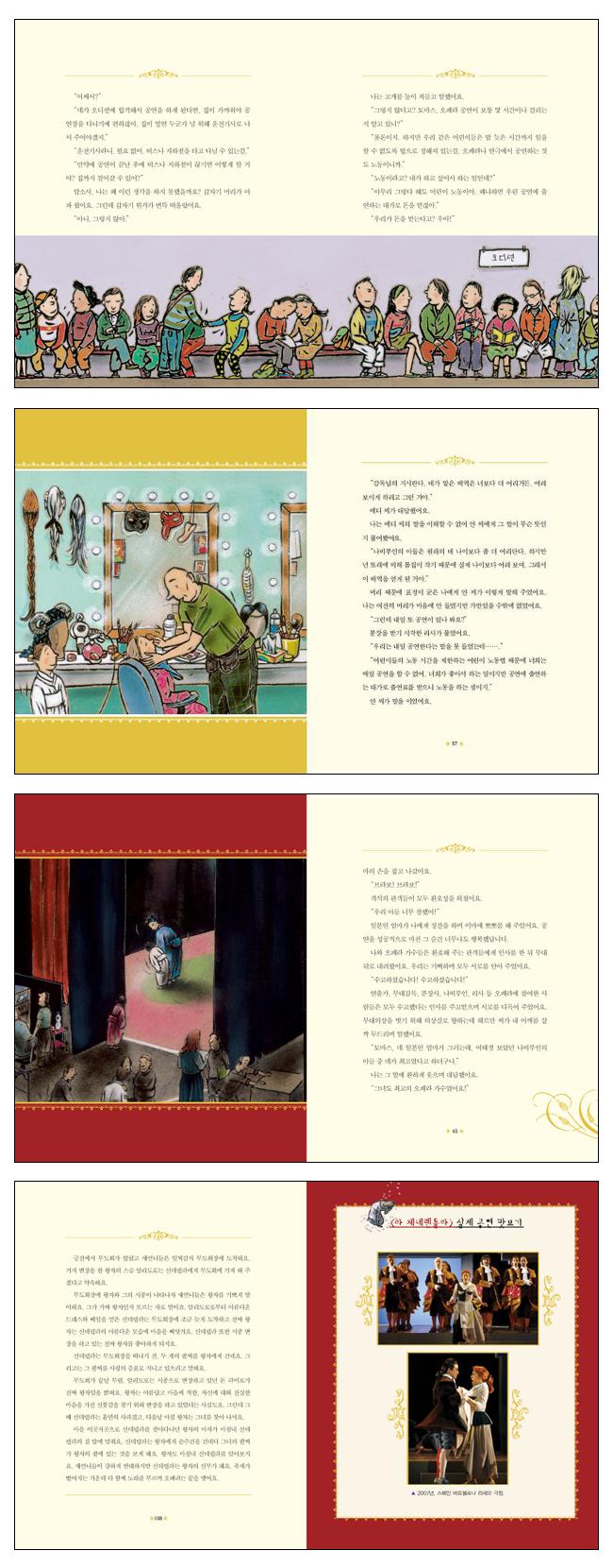 오 오 오 오페라(CD1장포함)(명진 어린이 책 13) 도서 상세이미지