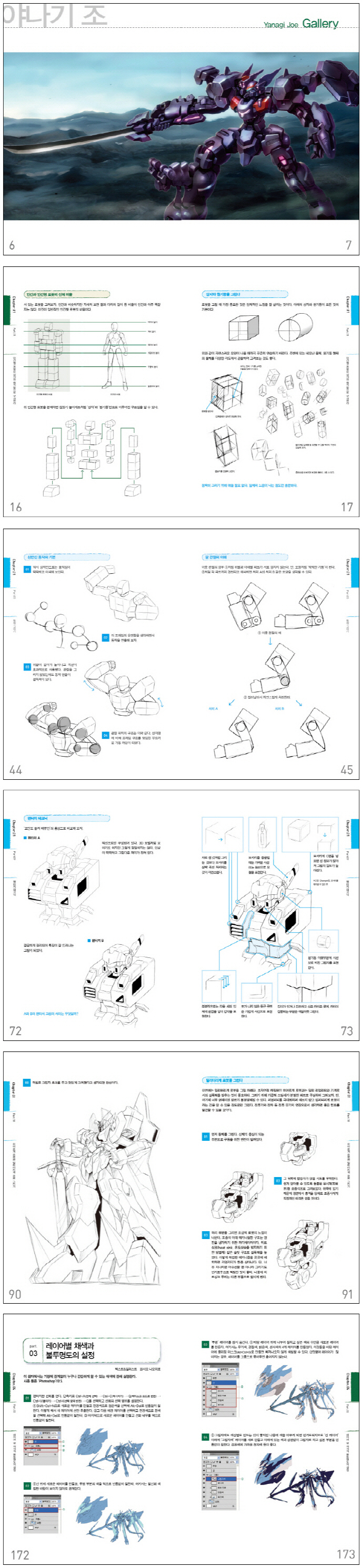 로봇 그리기(만화의 기본 시리즈 1) 도서 상세이미지