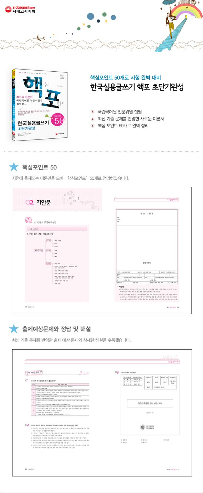 한국실용글쓰기 초단기완성(핵포) 도서 상세이미지