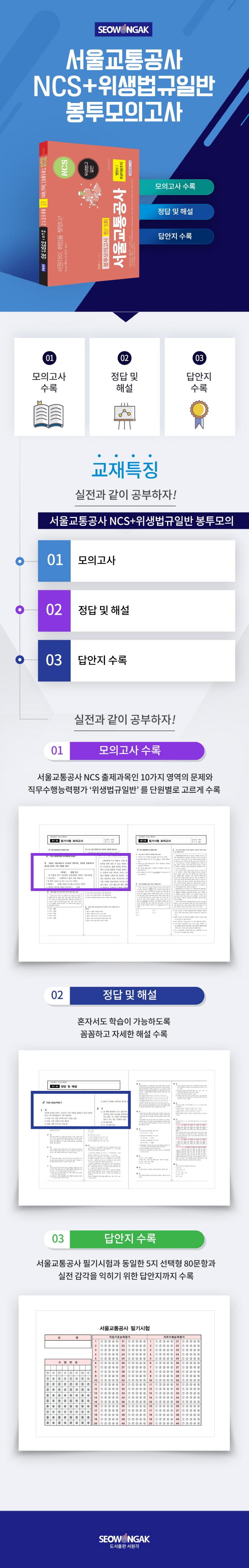 서울교통공사 위생법규 일반 봉투모의고사 찐! 5회(2020 하반기)(NCS)(개정판) 도서 상세이미지