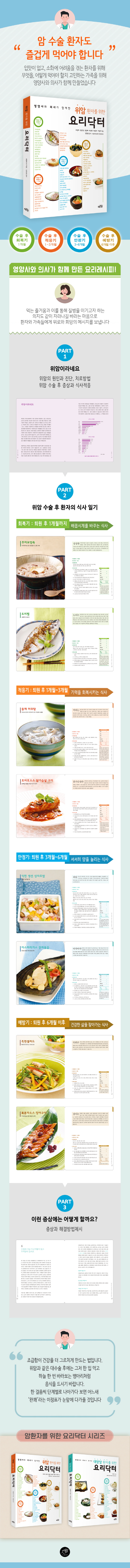 위암 환자를 위한 요리닥터(영양사와 의사가 함께한) 도서 상세이미지