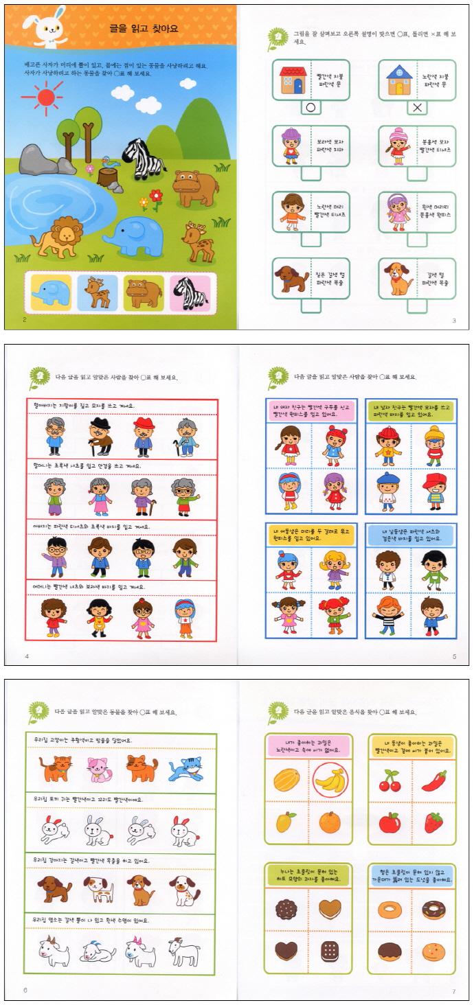 창의력 수학 초급 10단계(2012)(네모세모) 도서 상세이미지