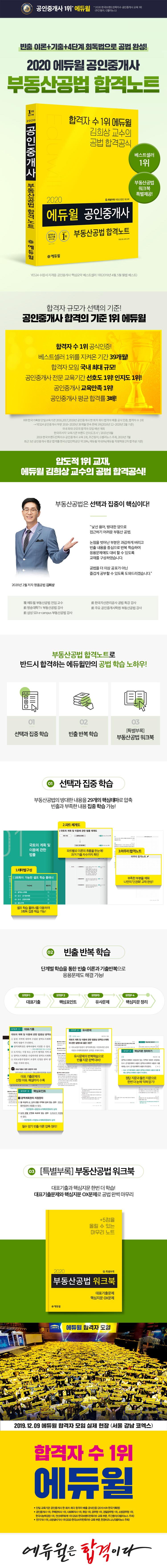 부동산공법 합격노트(공인중개사)(2020)(에듀윌) 도서 상세이미지