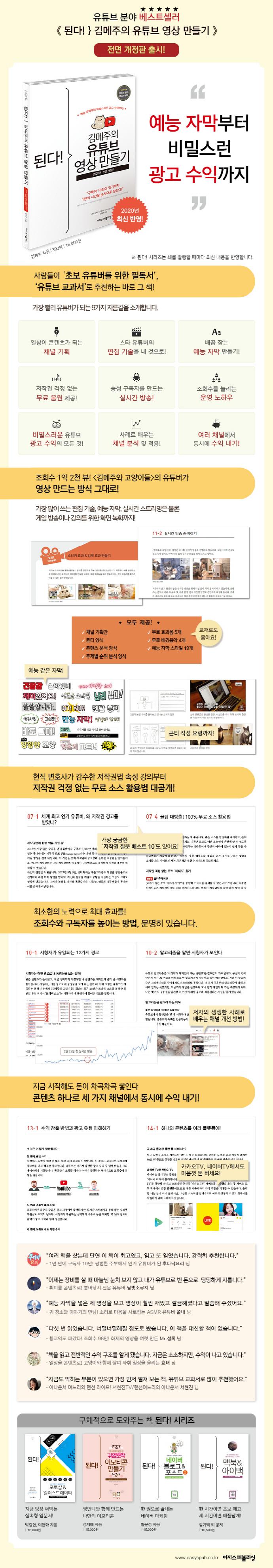 된다! 김메주의 유튜브 영상 만들기 : 예능 자막부터 비밀스러운 광고 수익까지! (전면 개정판) 도서 상세이미지
