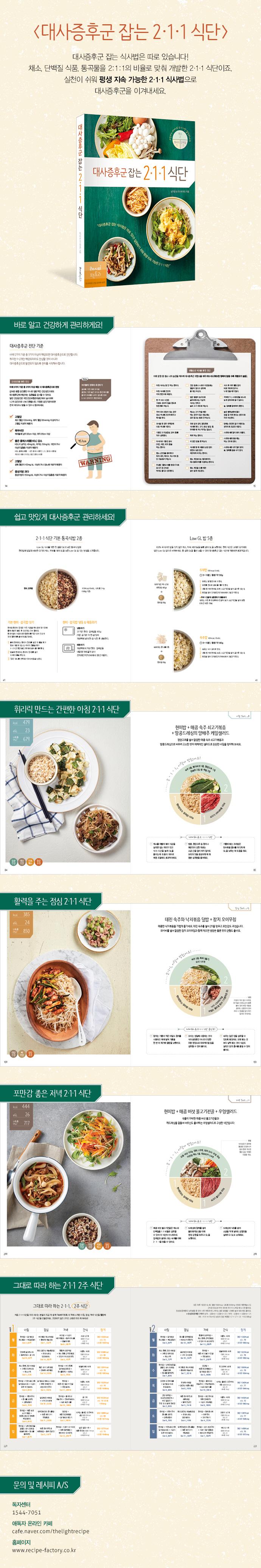 대사증후군 잡는 211 식단(더 라이트 건강 요리책 시리즈) 도서 상세이미지