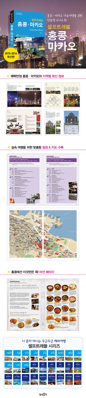 홍콩 마카오 셀프트래블(2015-2016) 도서 상세이미지