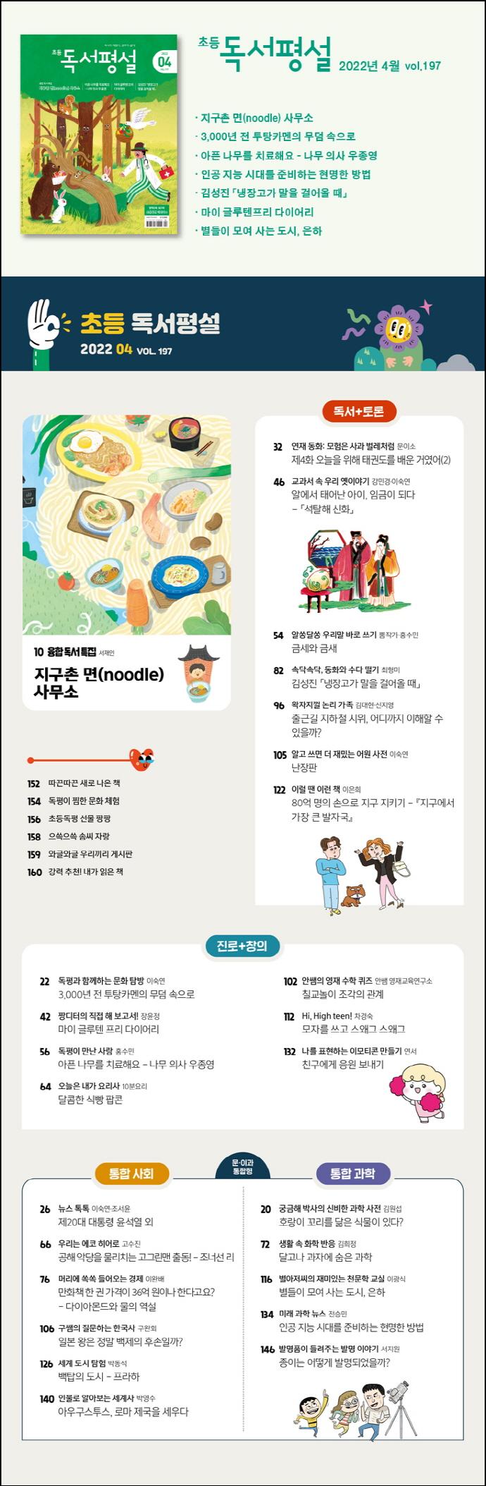 초등독서평설(2020년 4월호) 도서 상세이미지
