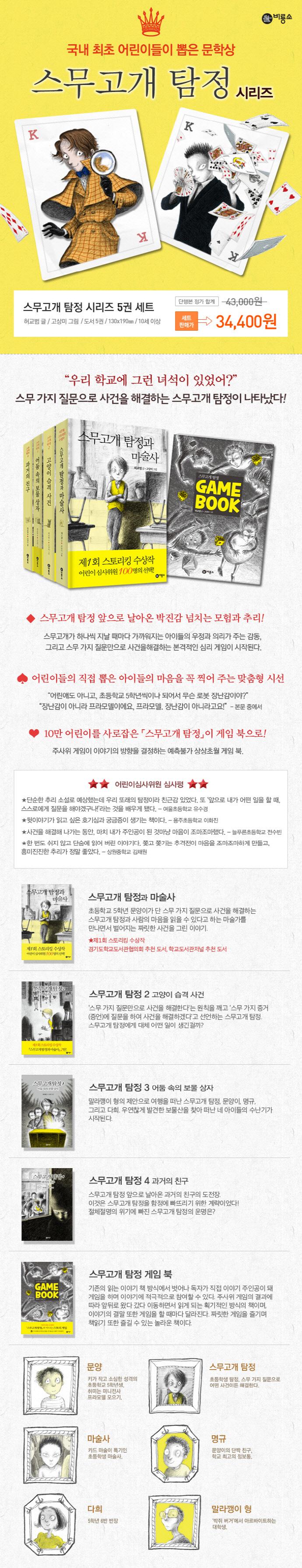 스무고개 탐정 1~4권   게임북 세트(전5권) 도서 상세이미지