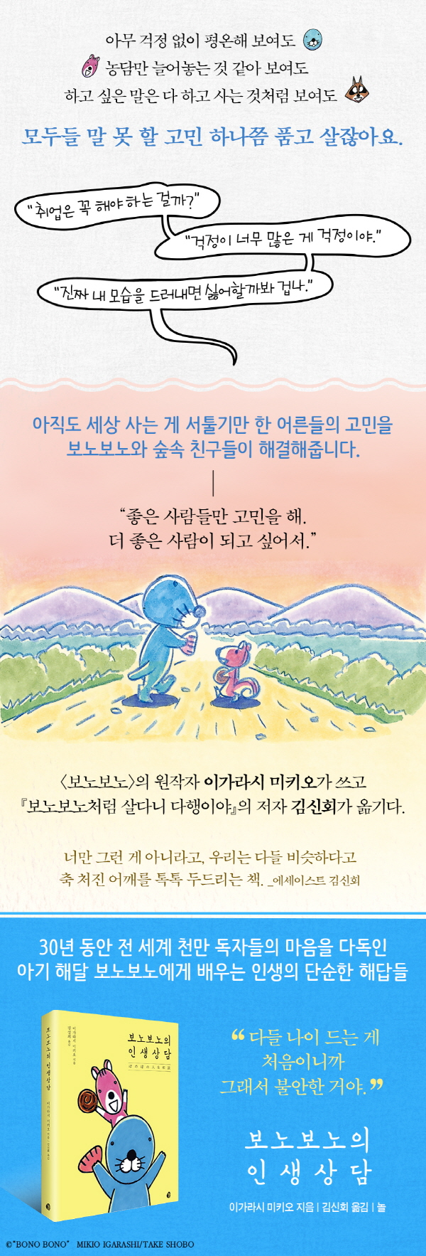 보노보노의 인생상담(윈터 에디션) 도서 상세이미지