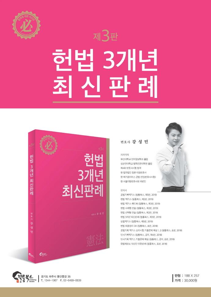 헌법 3개년 최신판례(3판) 도서 상세이미지
