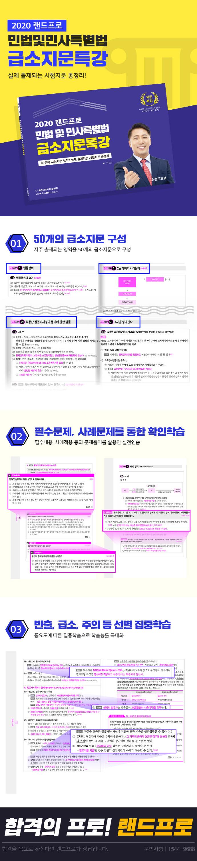 민법 및 민사특별법 급소지문특강(2020)(랜드프로) 도서 상세이미지