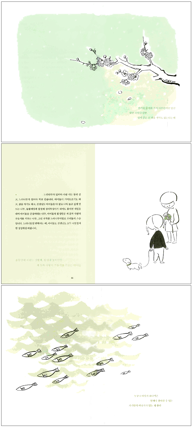꽃잎의 말로 편지를 쓴다 도서 상세이미지
