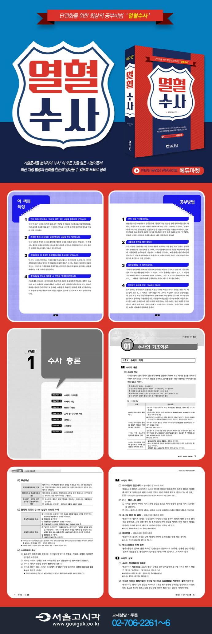 열혈수사(2판) 도서 상세이미지