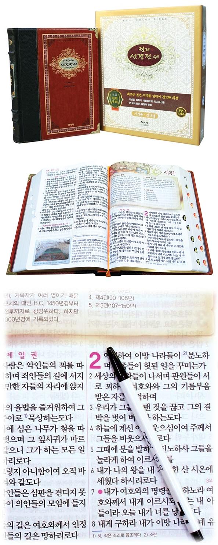 성경전서(개정개역)(강대용)(컬러)(특대)(단본)(색인) 도서 상세이미지