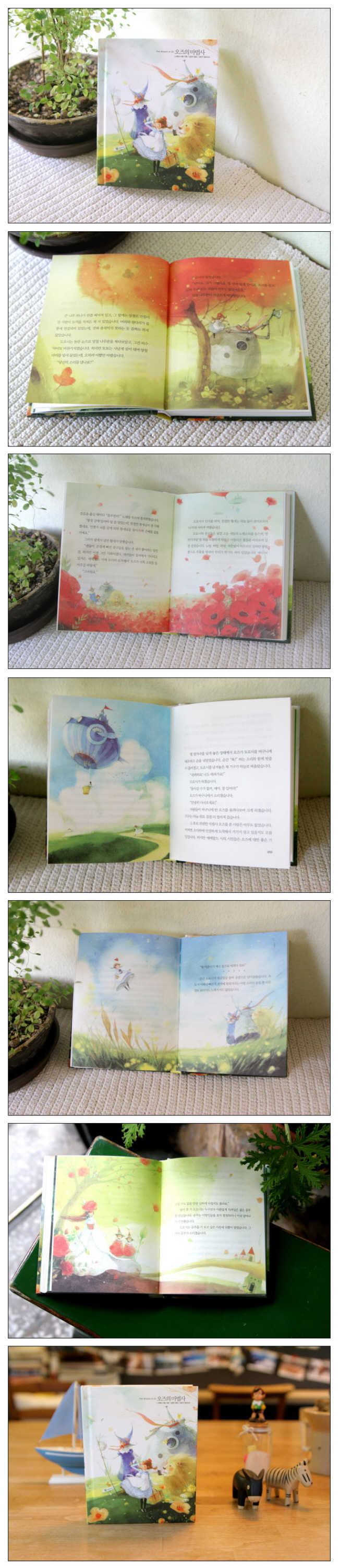 오즈의 마법사(아름다운 고전 시리즈 7) 도서 상세이미지