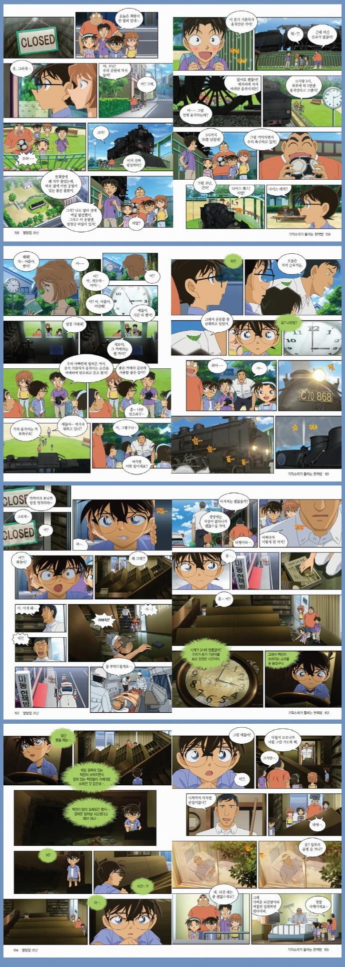 명탐정 코난 17기. 1(만화로 보는 TV 애니메이션) 도서 상세이미지