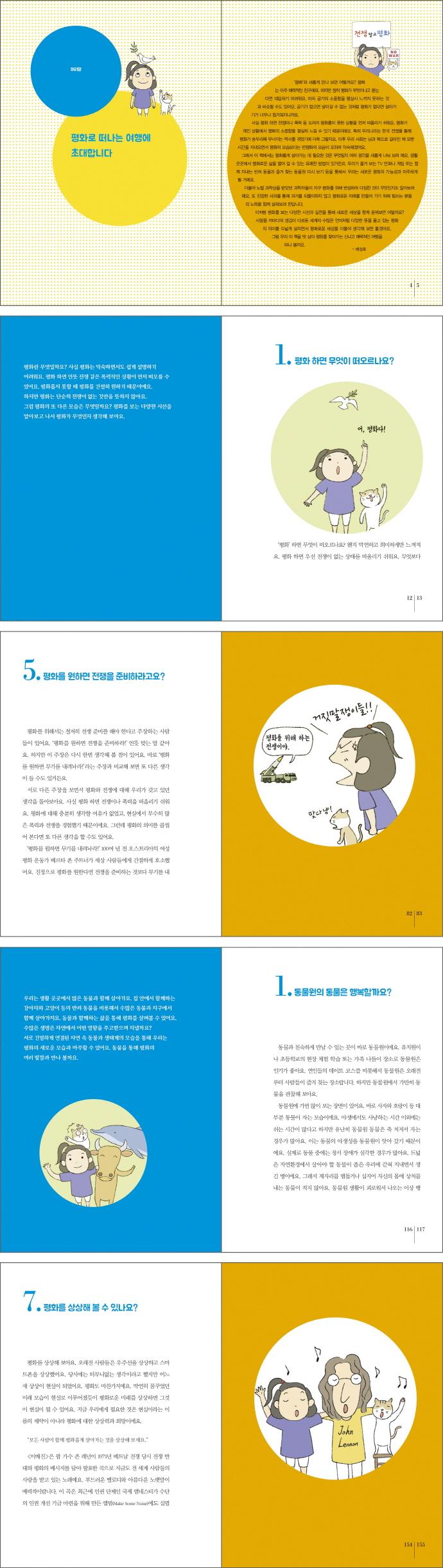 선생님, 평화가 뭐예요?(어린이 책도둑 시리즈 7) 도서 상세이미지
