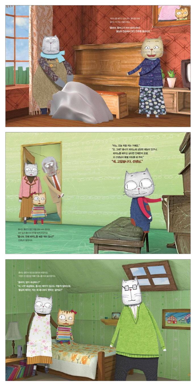 구름빵: 잘하는건 다 달라(구름빵 애니메이션 그림책 13)(양장본 HardCover) 도서 상세이미지