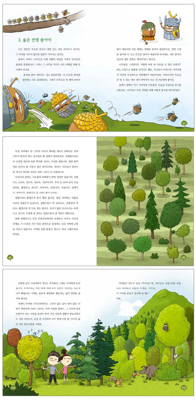 나무들이 재잘거리는 숲 이야기(풀과바람 환경생각 3) 도서 상세이미지