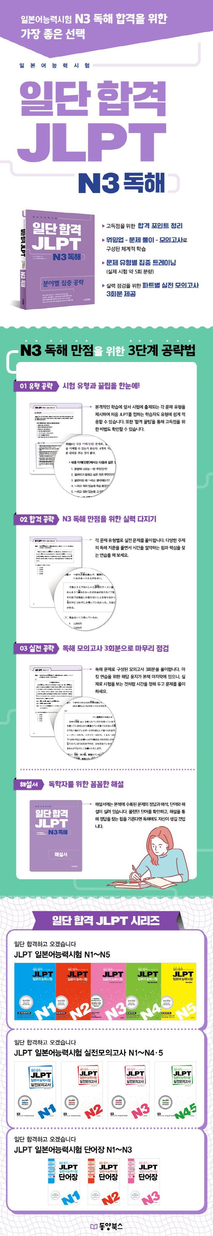 일단 합격 JLPT 일본어능력시험 N3 독해 도서 상세이미지