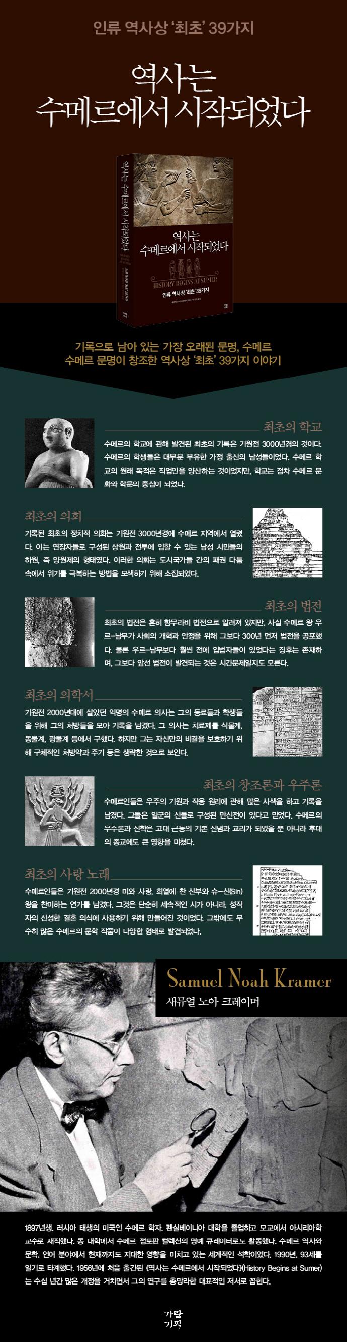 역사는 수메르에서 시작되었다 도서 상세이미지