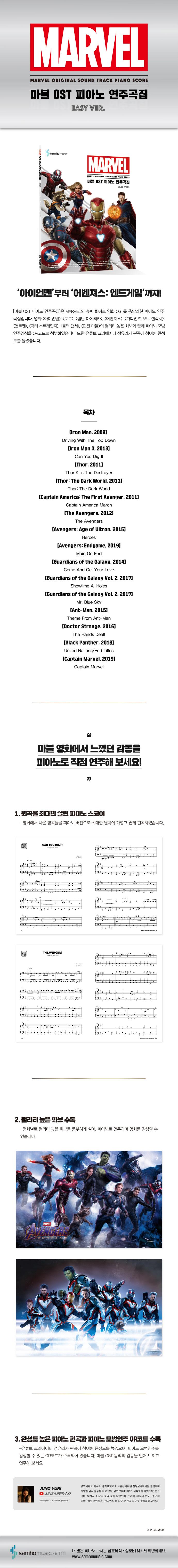 마블 OST 피아노 연주곡집(Easy Ver.) 도서 상세이미지