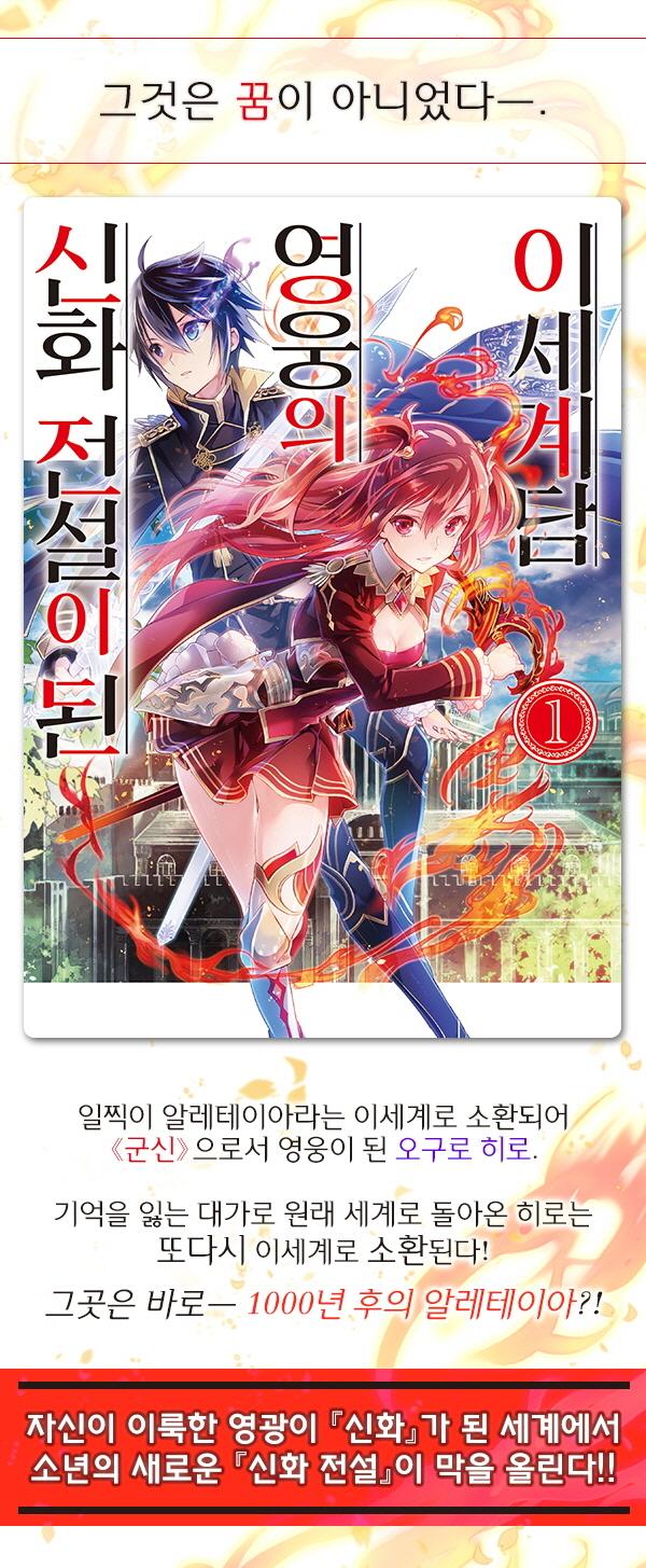 신화 전설이 된 영웅의 이세계담. 1(L노벨(L Novel)) 도서 상세이미지