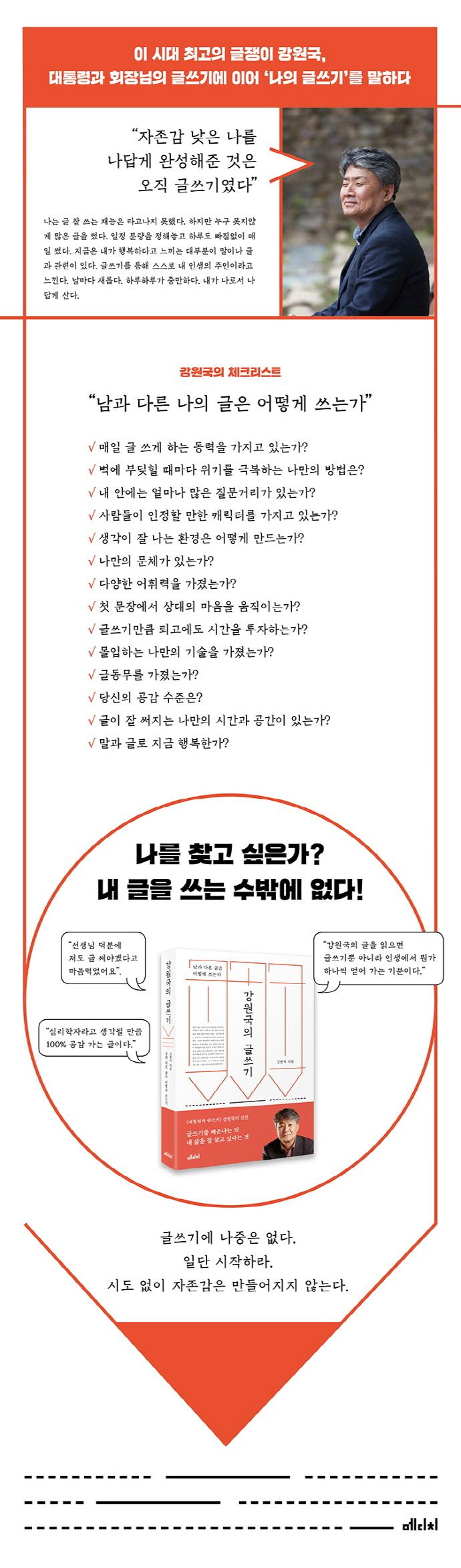 강원국의 글쓰기 도서 상세이미지