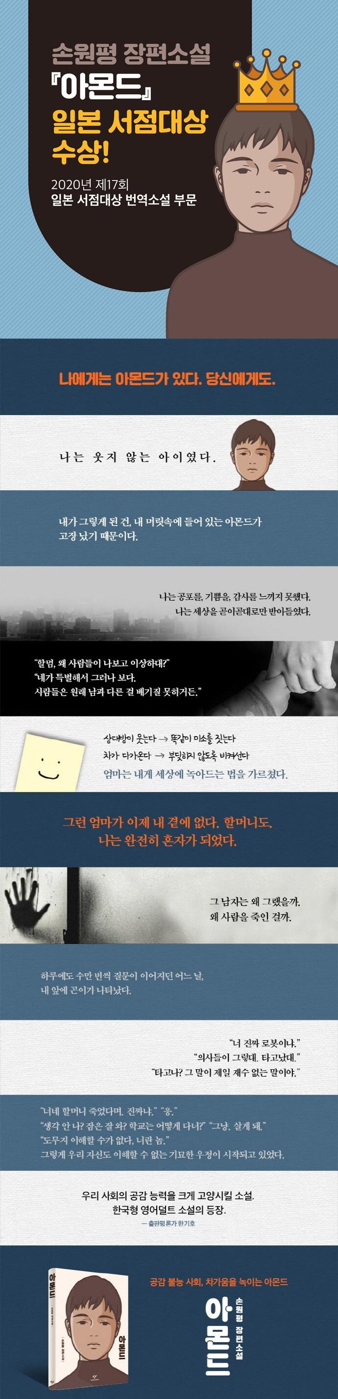 아몬드(양장본 HardCover) 도서 상세이미지