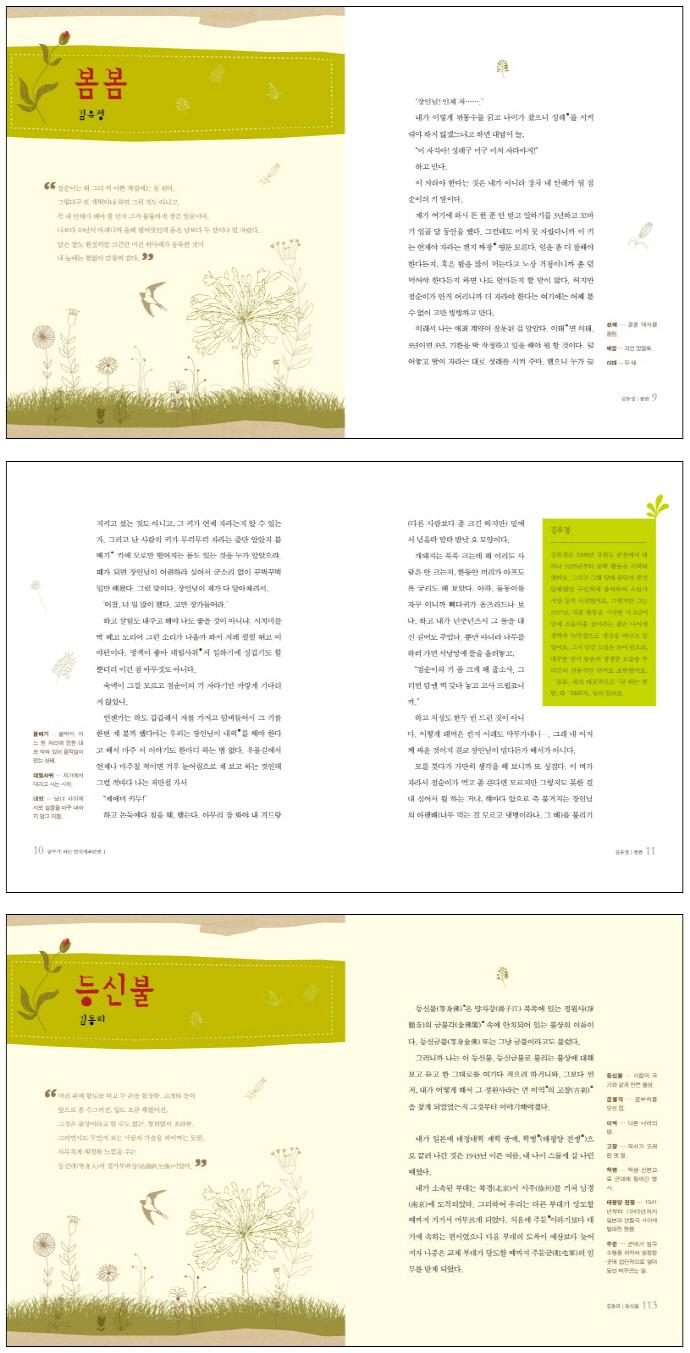 공부가 되는 한국대표단편 세트(전3권) 도서 상세이미지