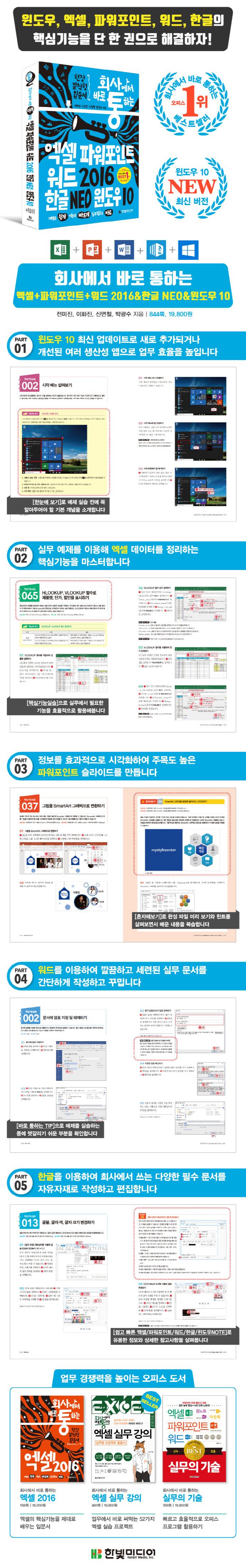 회사에서 바로 통하는 엑셀 파워포인트 워드 2016 한글 NEO 윈도우 10(회사통) 도서 상세이미지